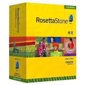 Rosetta Stone Homeschool Mandarin (Chinese)